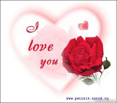 Любовные открытки, бесплатные фото ...: pictures11.ru/lyubovnye-otkrytki.html